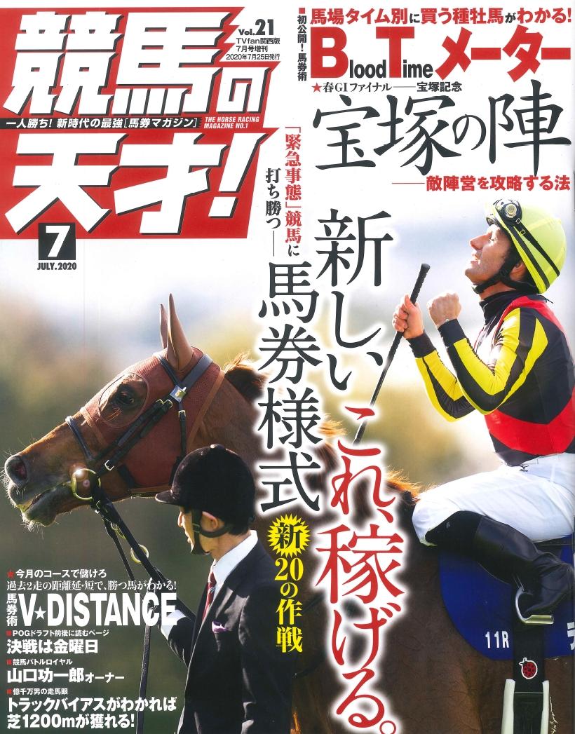 競馬の天才!Vol.20