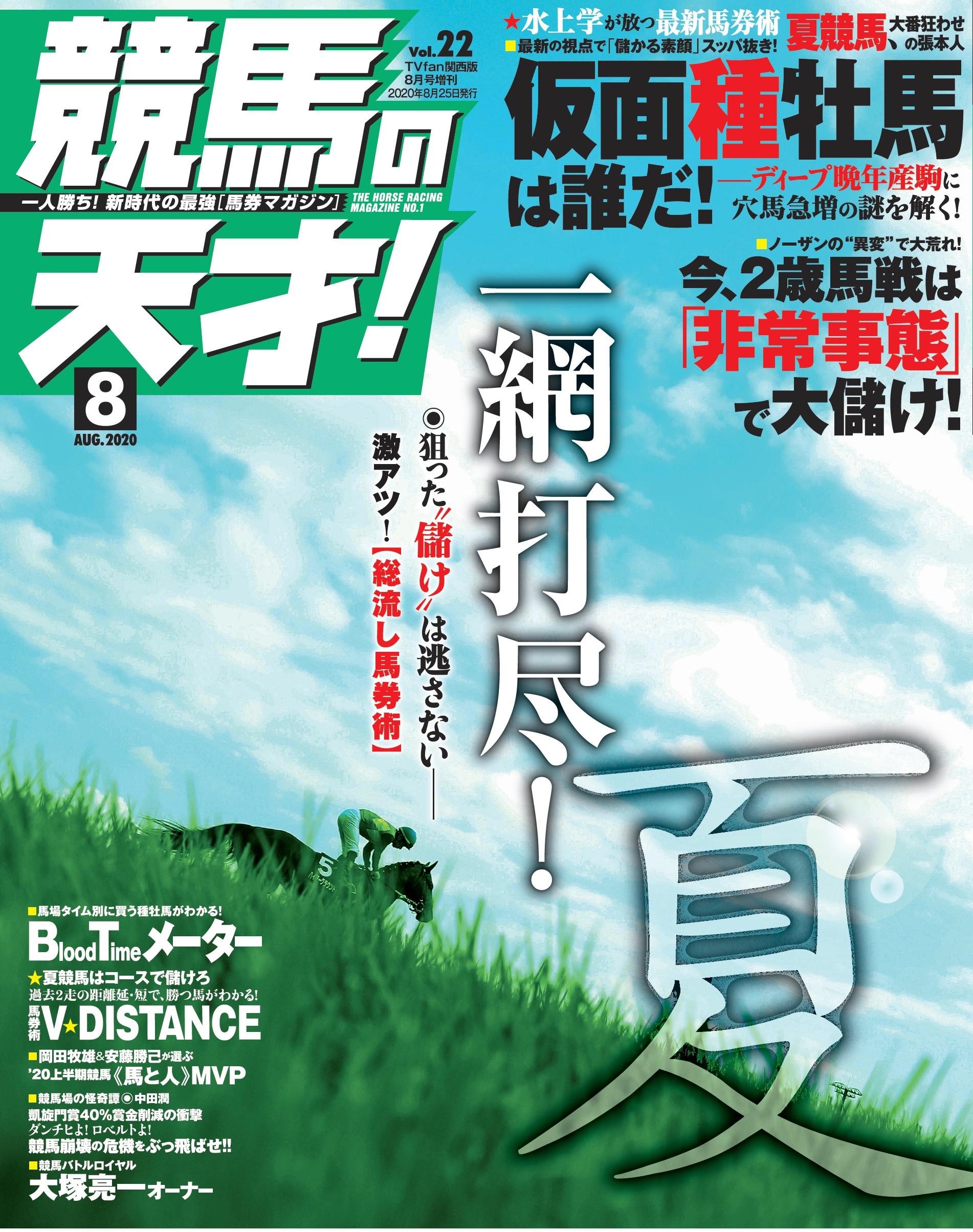 競馬の天才!Vol.22