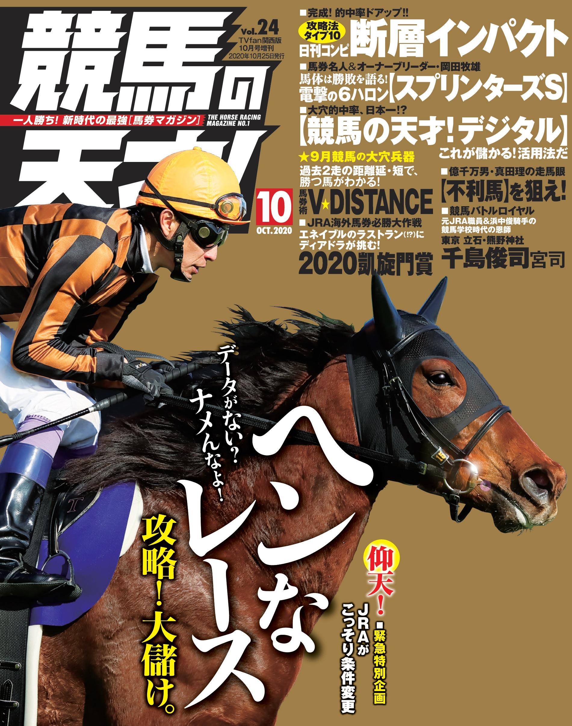 競馬の天才!Vol.23